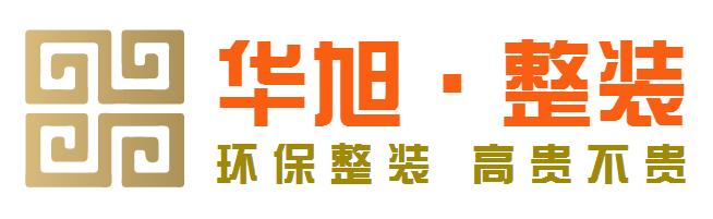 苏州华旭设计装饰工程有限公司