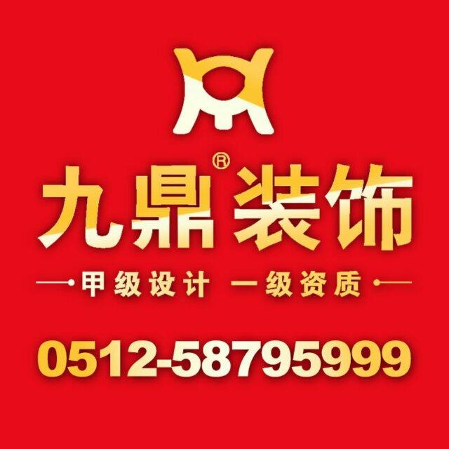 张家港九鼎维度装饰设计有限公司