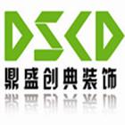 北京鼎盛创典装饰公司呼和浩特市分公司