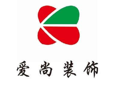 安庆爱尚装饰工程有限公司