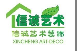 湛江市信诚艺术装饰设计工程有限公司