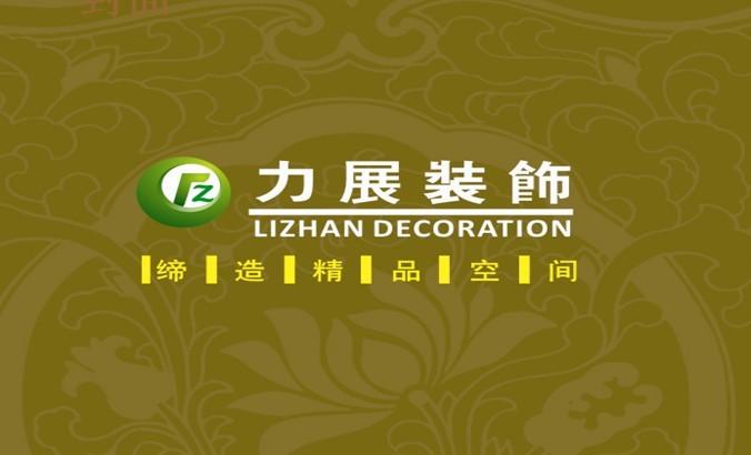 惠州市力展装饰设计工程有限公司