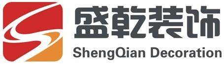 惠州市盛乾装饰有限公司