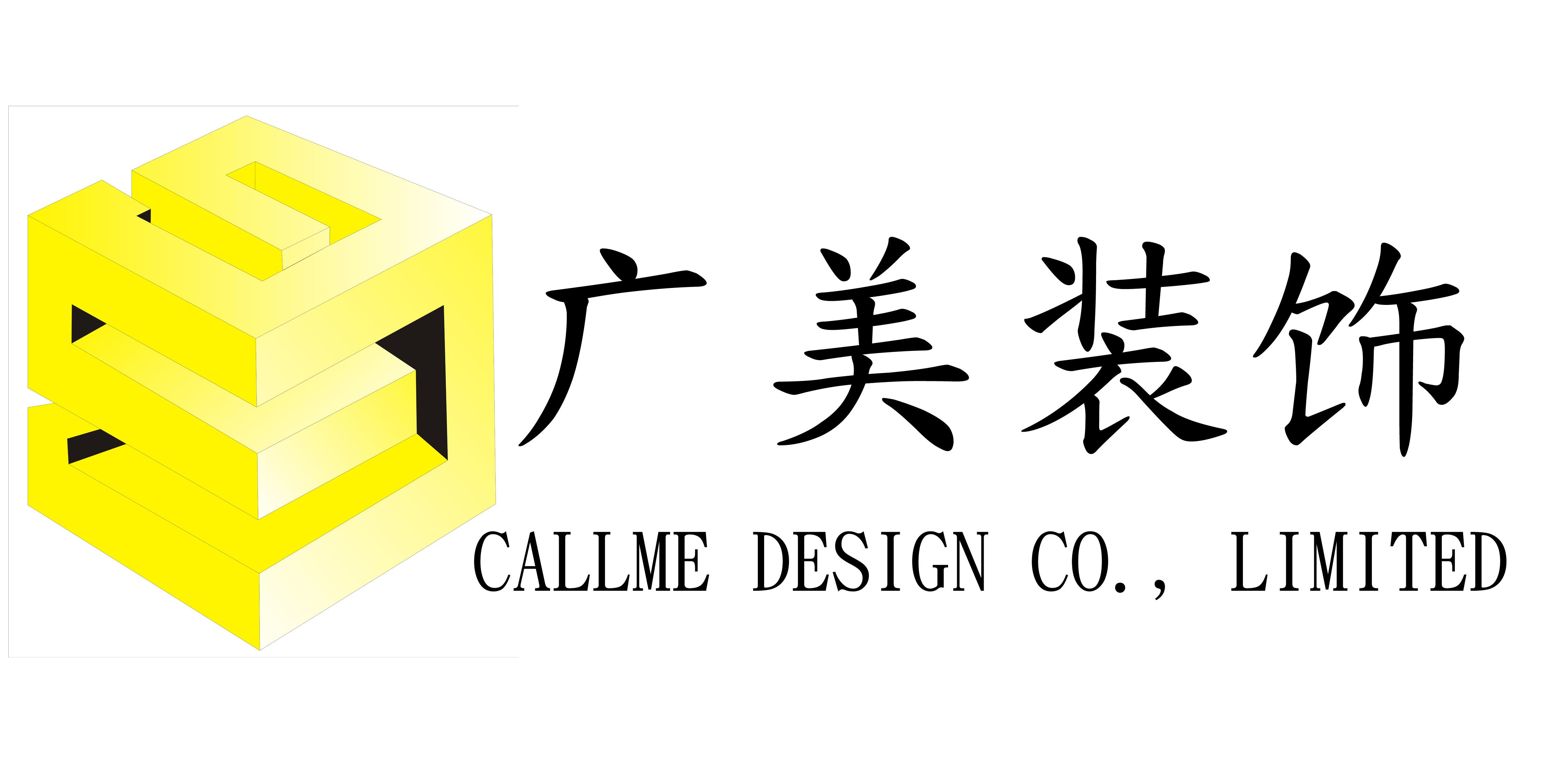广美设计(香港)有限公司