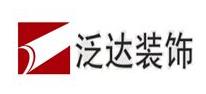 芜湖泛达装饰工程有限公司