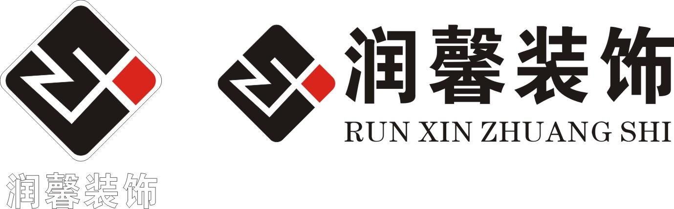 惠州市润馨装饰设计工程有限公司