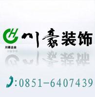 贵阳川豪装饰