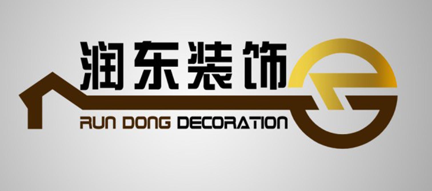 杭州润东建筑设计装饰有限公司黄山分公司
