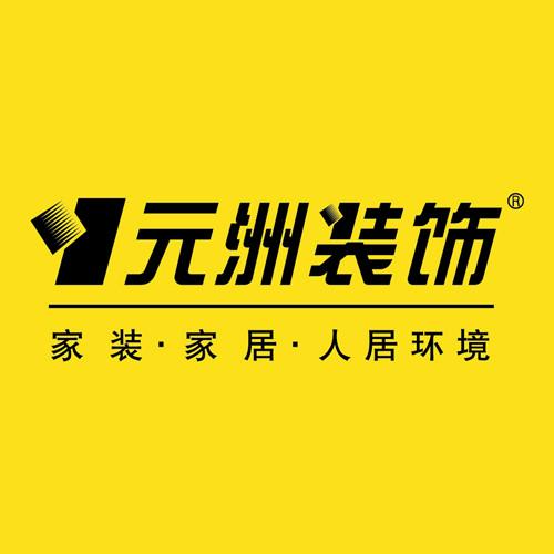 天津元洲装饰责任有限公司