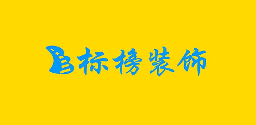 六安标榜建筑装饰工程有限公司