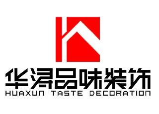 广东江门华浔品味装饰设计工程有限公司