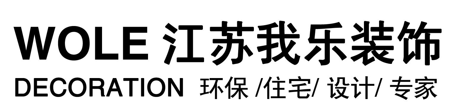 江苏我乐装饰工程有限公司