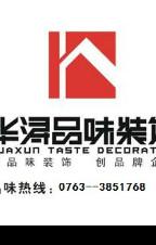 清远市华浔品味装饰设计工程有限公司