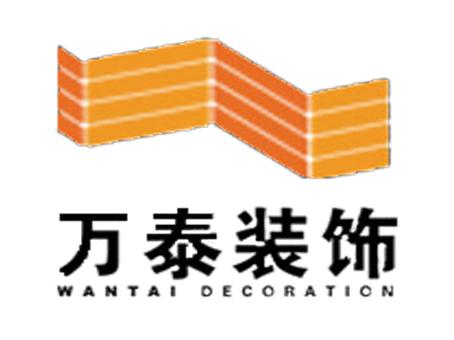 日照万泰建筑装饰工程有限公司