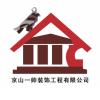 荆门市京山县一帅装饰工程有限公司