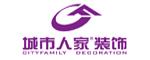 潍坊城市人家装饰工程设计有限公司