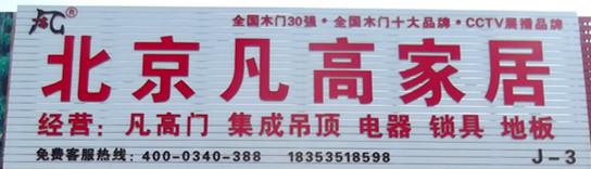 北京凡高基业国际家居烟台分公司