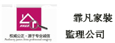 安庆市霏凡室内装饰工程监理咨询服务有限公司