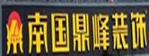 广东南国鼎峰装饰