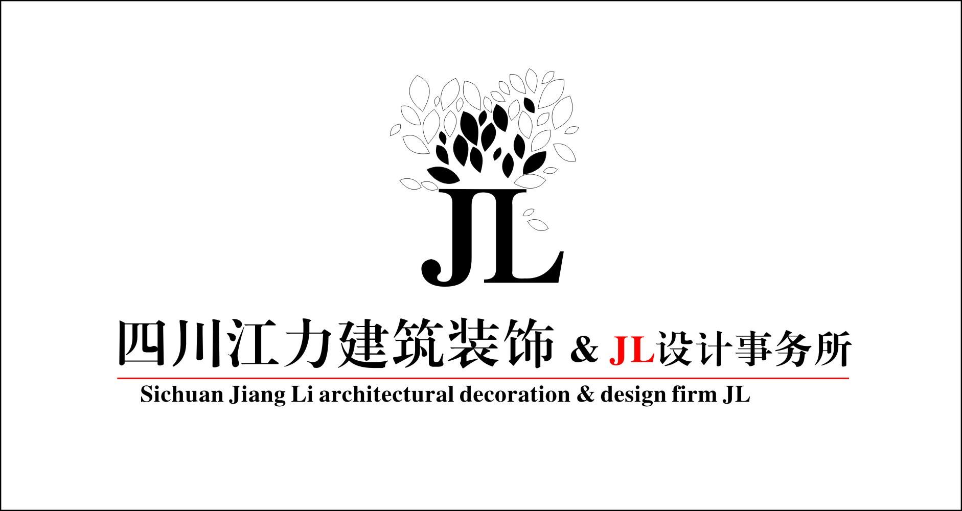 四川江力建筑装饰设计事务所