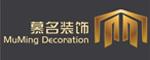揭阳市慕名装饰设计有限公司