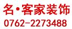 紫金县名客家装饰公司