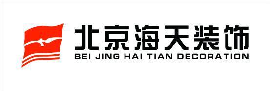 北京海天环艺装饰工程有限责任公司十堰分公司