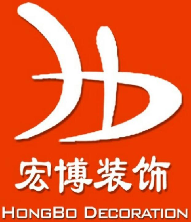 梅州市宏博装饰设计有限公司