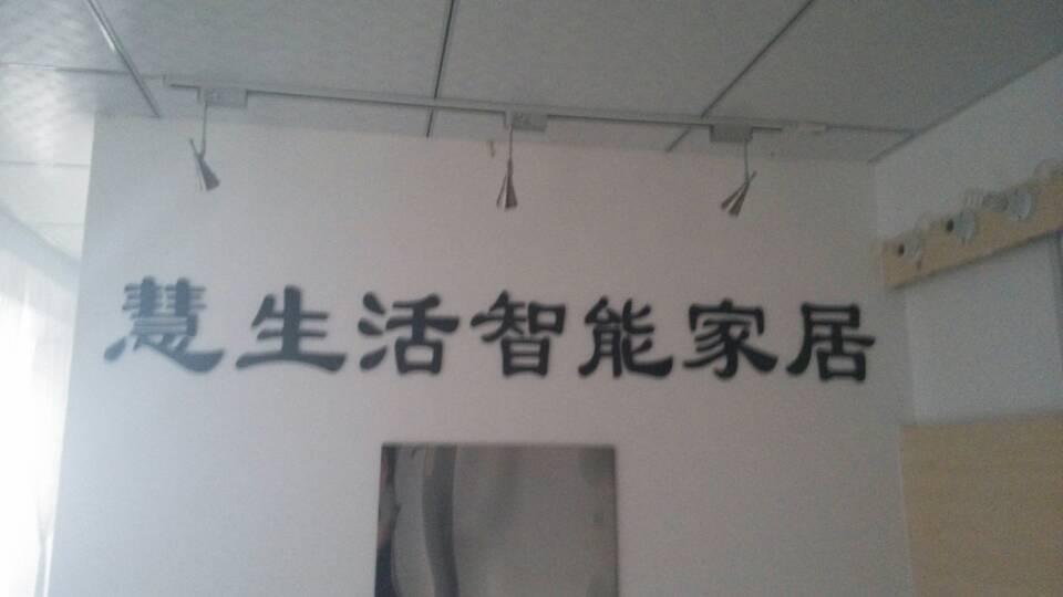 宜昌慧生活智能家居