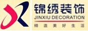 荆州锦绣装饰工程有限公司
