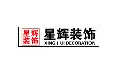 济宁星辉装饰工程有限公司