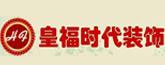武汉皇福时代装饰咸宁分公司