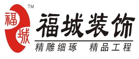 阳江市福城装饰工程有限公司