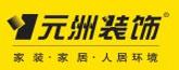 北京元洲装饰菏泽分公司