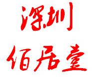 深圳佰居壹
