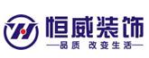 咸宁恒威广告装饰有限公司