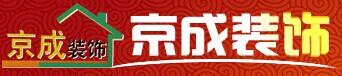 京成装饰公司
