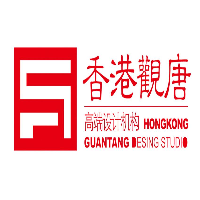 香港观唐建筑装饰工程有限公司