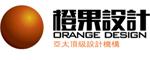 长沙橙果设计|亚太顶级设计机构|墅装专家