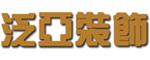 漯河泛亚装饰工程有限公司