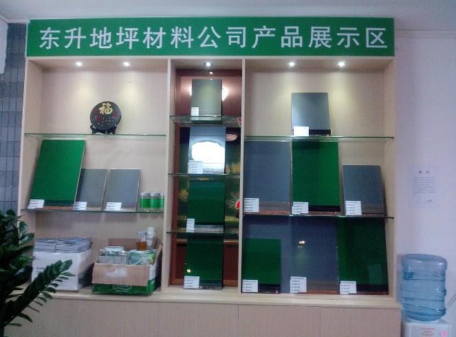 东莞市东升地坪材料有限公司
