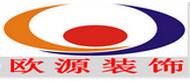 东莞市欧源装饰设计工程有限公司