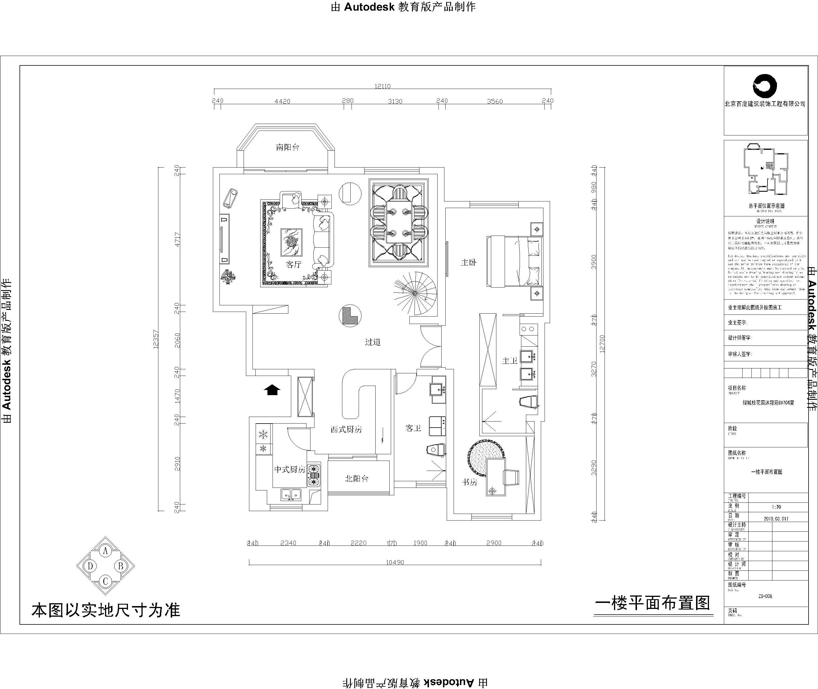 绿城桂花园沐霞苑