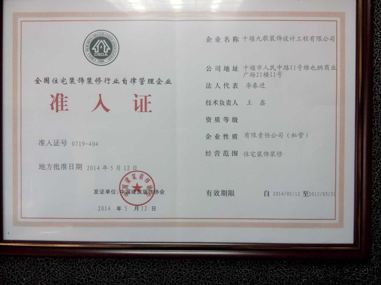 家装资质证书