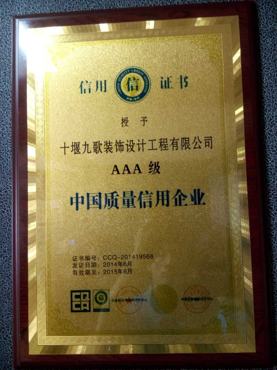 AAA级中国质量信用企业证书
