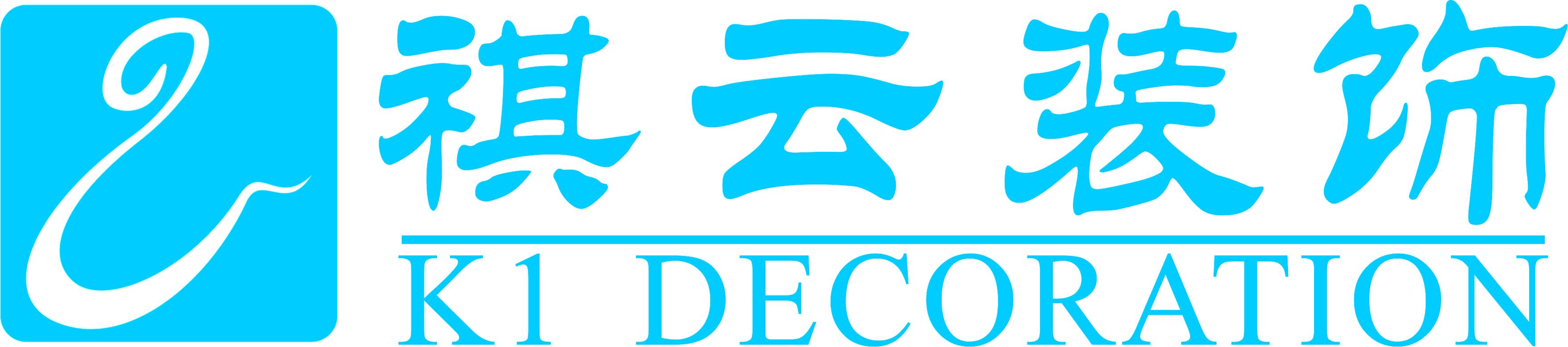 连平县城祺云装饰设计工作室