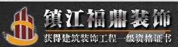 镇江福鼎建筑装饰工程有限公司