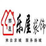 扬州市乐屋装饰设计有限公司