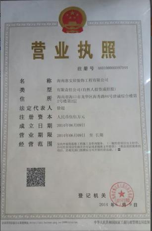 海南惠安居装饰公司