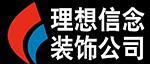 淮南市理想信念装饰工程有限公司